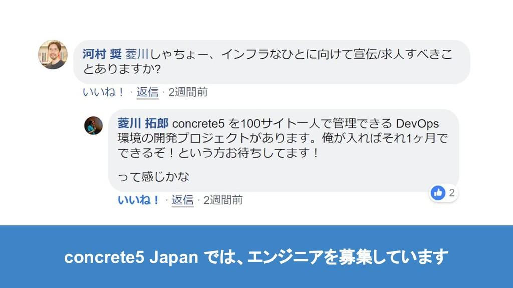 concrete5 Japan では、エンジニアを募集しています