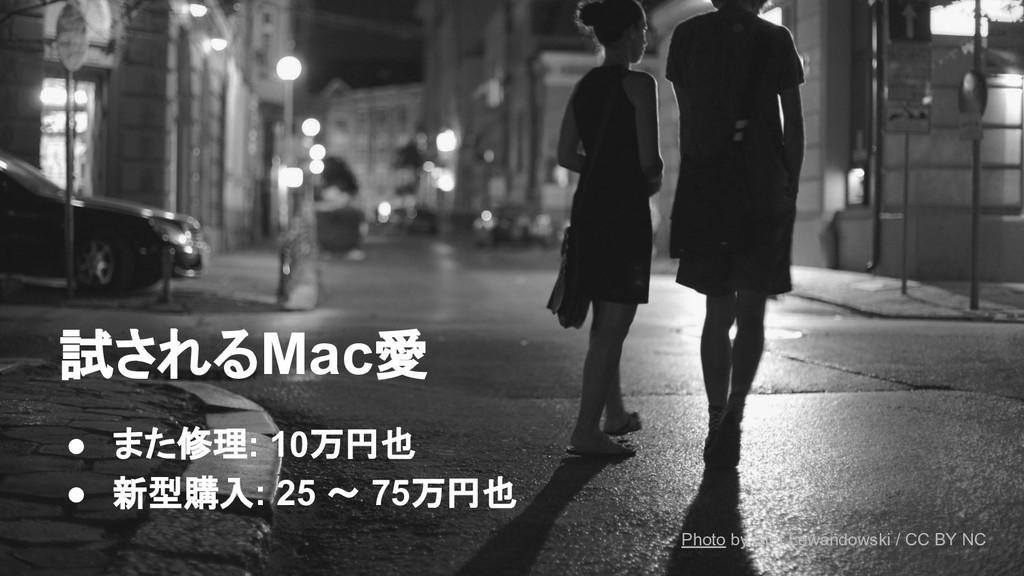 試されるMac愛 ● また修理: 10万円也 ● 新型購入: 25 ~ 75万円也 Photo...