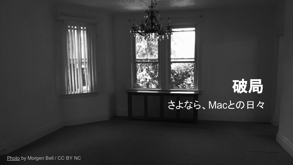 破局 さよなら、Macとの日々 Photo by Morgen Bell / CC BY NC