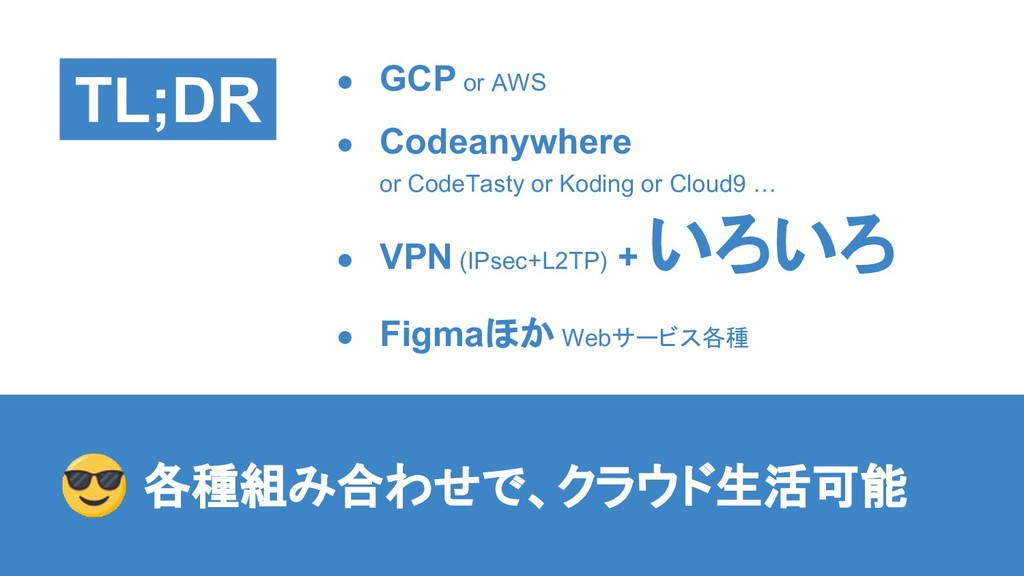 TL;DR ● GCP or AWS ● Codeanywhere or CodeTasty ...