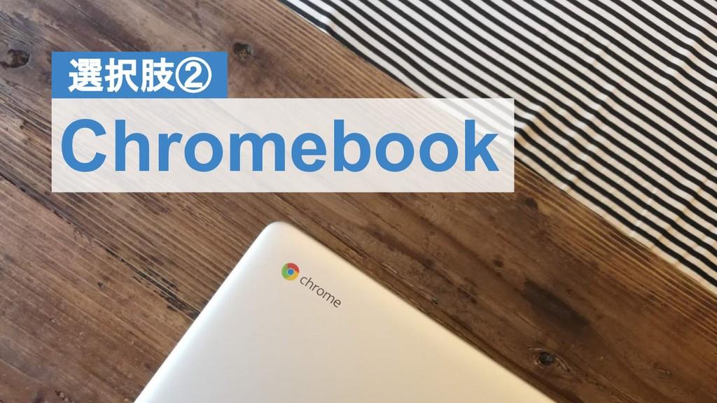 Chromebook 選択肢②