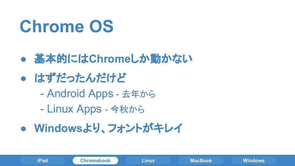 Chrome OS ● 基本的にはChromeしか動かない ● はずだったんだけど - And...