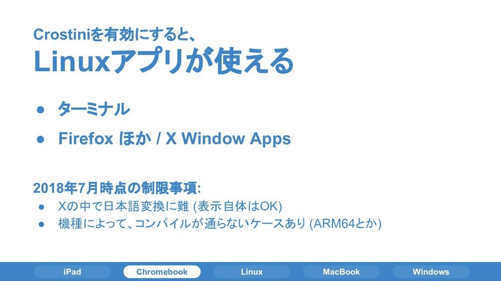 Crostiniを有効にすると、 Linuxアプリが使える iPad Chromebook L...