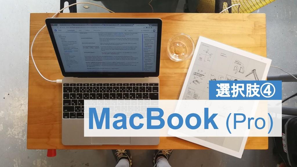 MacBook (Pro) 選択肢④