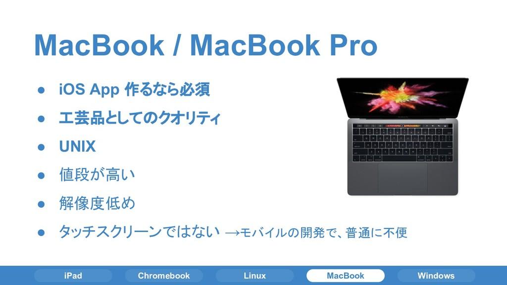 MacBook / MacBook Pro ● iOS App 作るなら必須 ● 工芸品として...