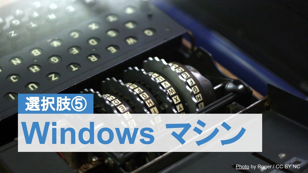 選択肢⑤ Windows マシン Photo by Roger / CC BY NC