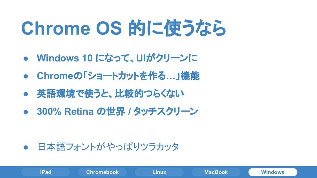 Chrome OS 的に使うなら ● Windows 10 になって、UIがクリーンに ● C...