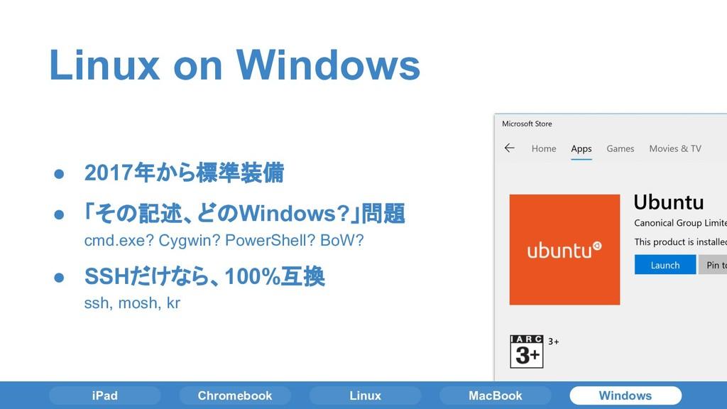 Linux on Windows ● 2017年から標準装備 ● 「その記述、どのWindow...