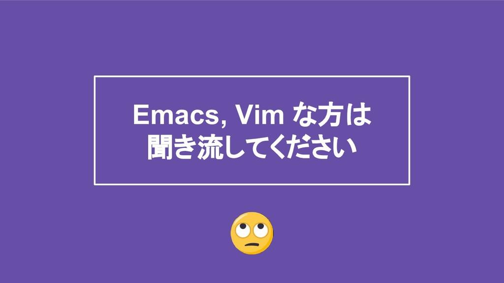 Emacs, Vim な方は 聞き流してください