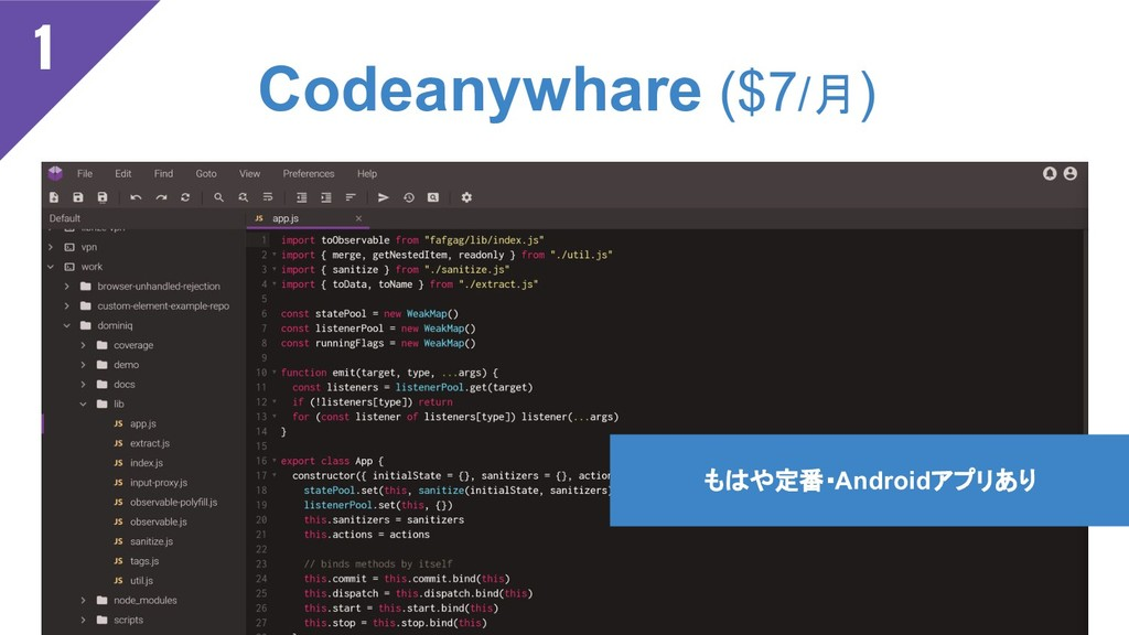 Codeanywhare ($7/月) もはや定番・Androidアプリあり 1