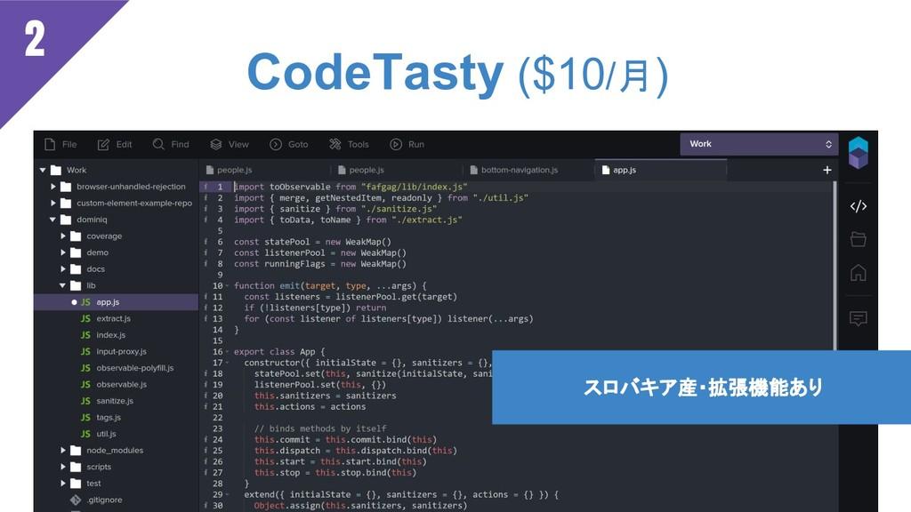 CodeTasty ($10/月) スロバキア産・拡張機能あり 2