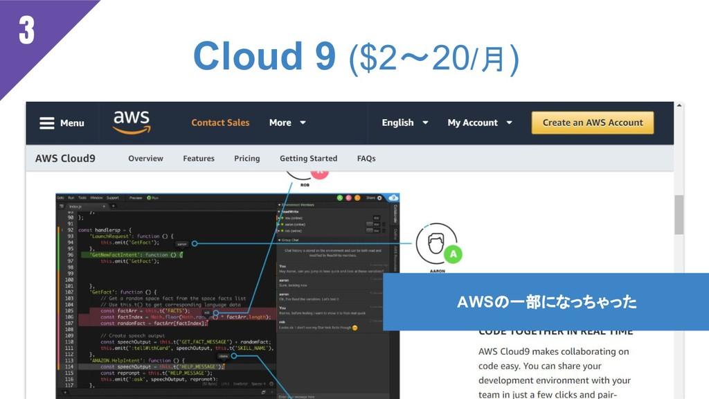 Cloud 9 ($2~20/月) AWSの一部になっちゃった 3