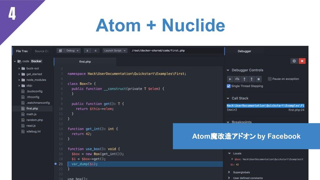 Atom + Nuclide Atom魔改造アドオン by Facebook 4