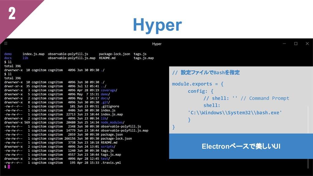 Hyper Electronベースで美しいUI // 設定ファイルでBashを指定 modul...