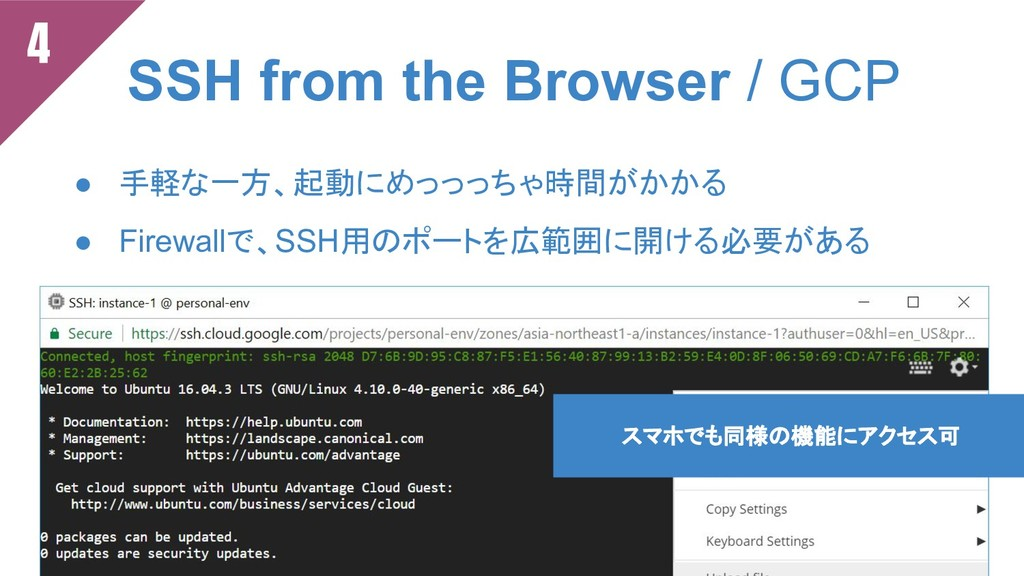 SSH from the Browser / GCP ● 手軽な一方、起動にめっっっちゃ時間が...