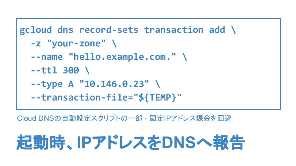 "gcloud dns record-sets transaction add \ -z ""yo..."