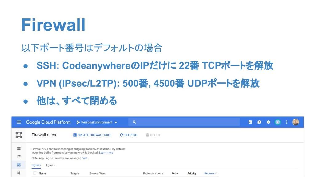 Firewall 以下ポート番号はデフォルトの場合 ● SSH: CodeanywhereのI...