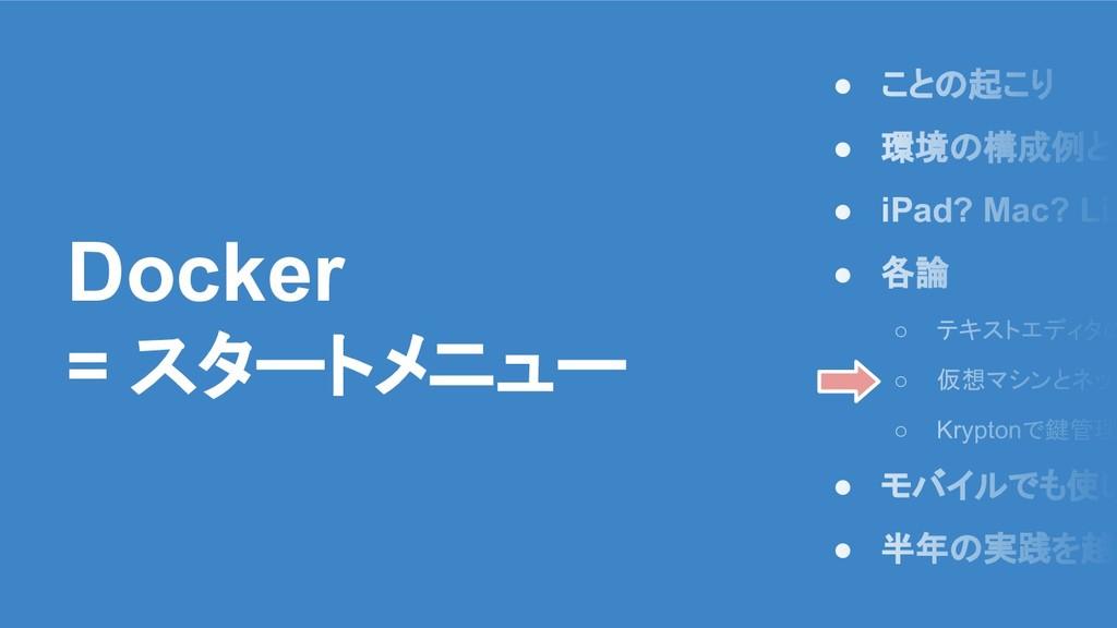 Docker = スタートメニュー ● ことの起こり ● 環境の構成例と、 ● iPad? M...