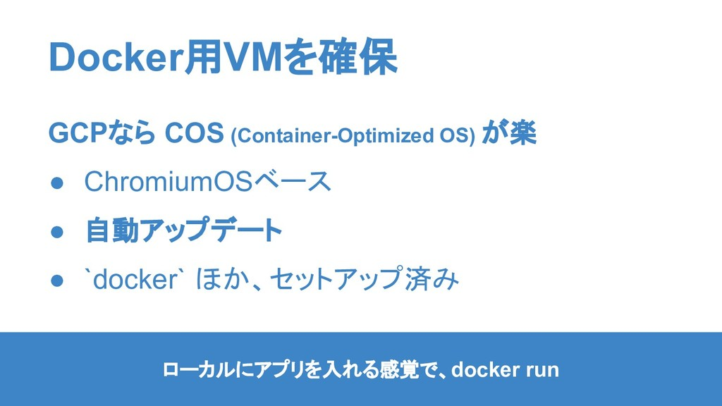 Docker用VMを確保 GCPなら COS (Container-Optimized OS)...