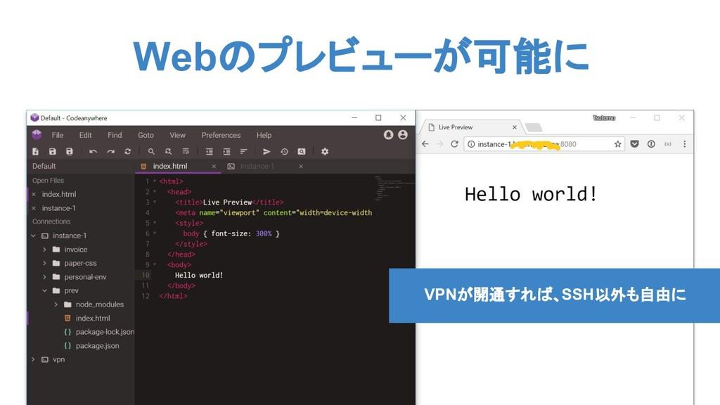 Webのプレビューが可能に VPNが開通すれば、SSH以外も自由に