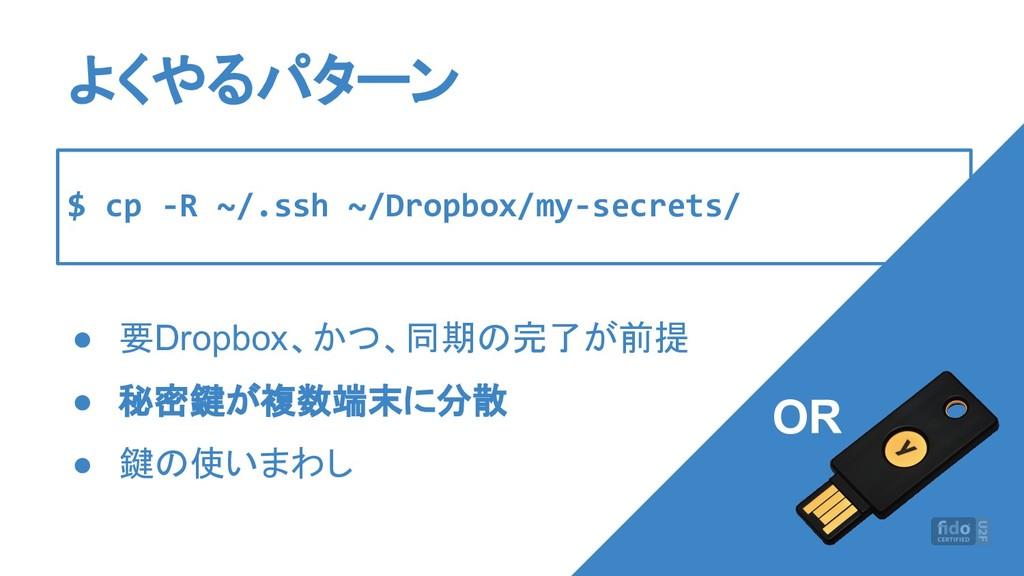 よくやるパターン ● 要Dropbox、かつ、同期の完了が前提 ● 秘密鍵が複数端末に分散 ●...