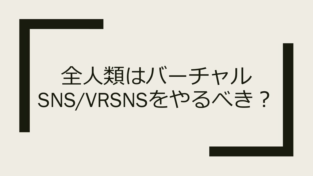 全人類はバーチャル SNS/VRSNSをやるべき?