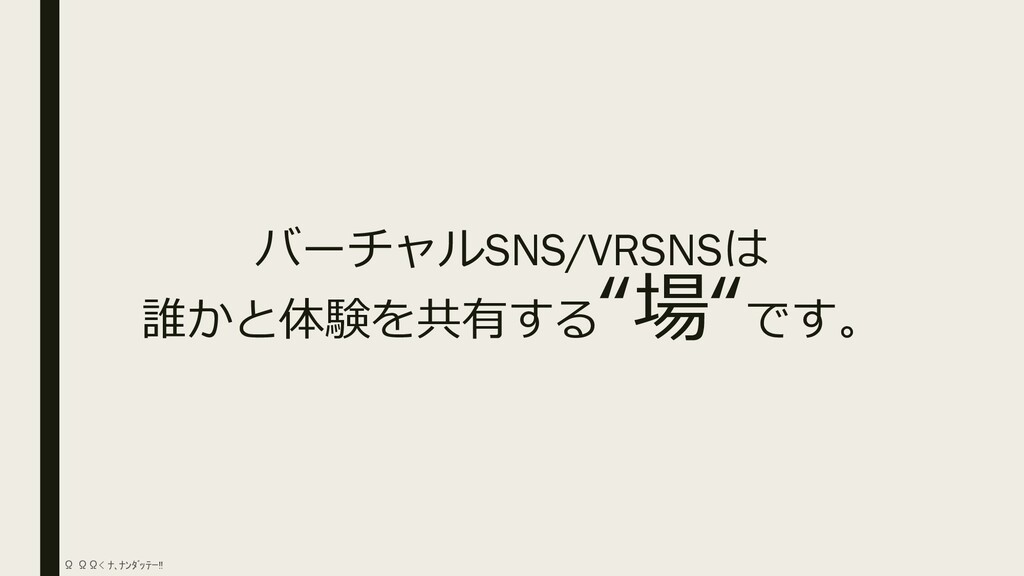 """バーチャルSNS/VRSNSは 誰かと体験を共有する """"場""""です。 Ω ΩΩ< ナ、ナンダッ..."""