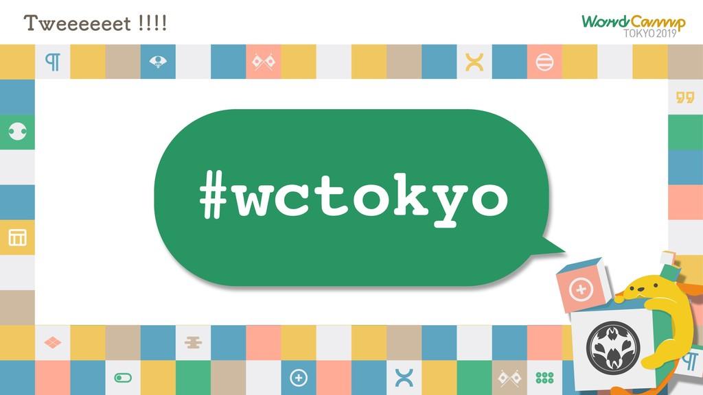 5XFFFFFFU #wctokyo