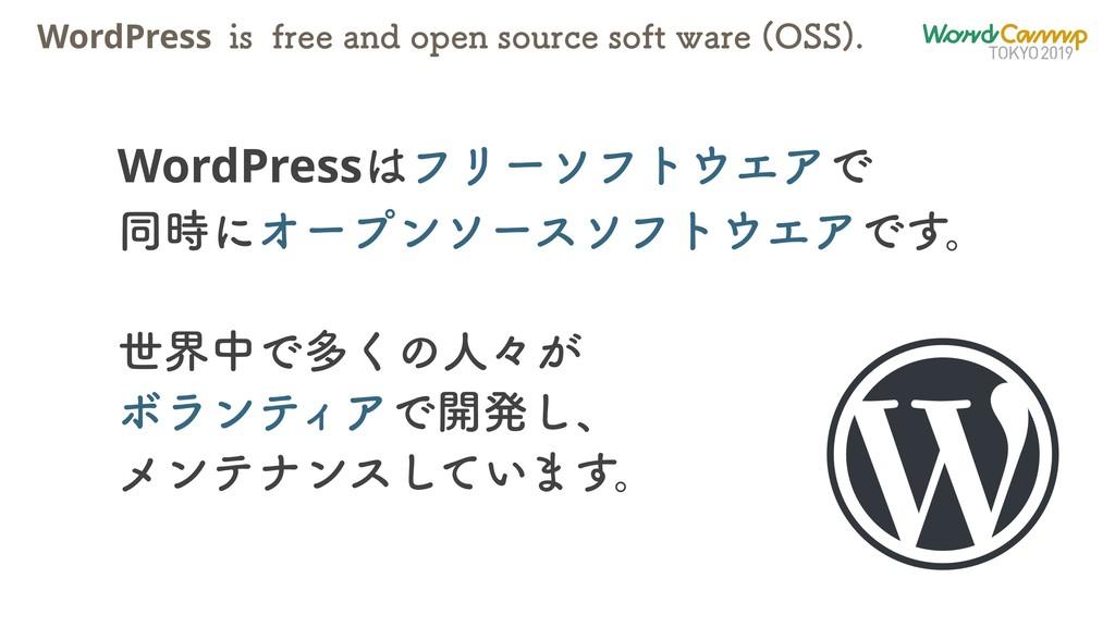 WordPress JTGSFFBOEPQFOTPVSDFTPGUXBSF 0...