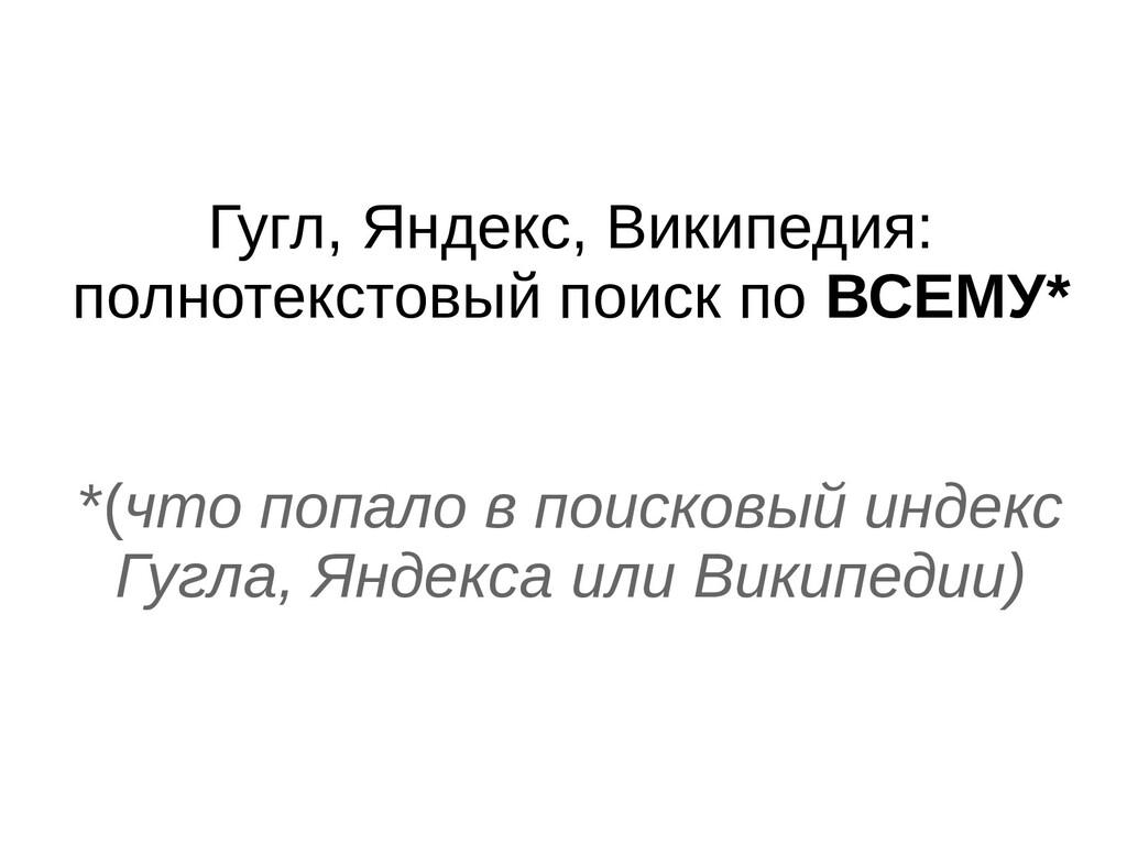 Гугл, Яндекс, Википедия: полнотекстовый поиск п...