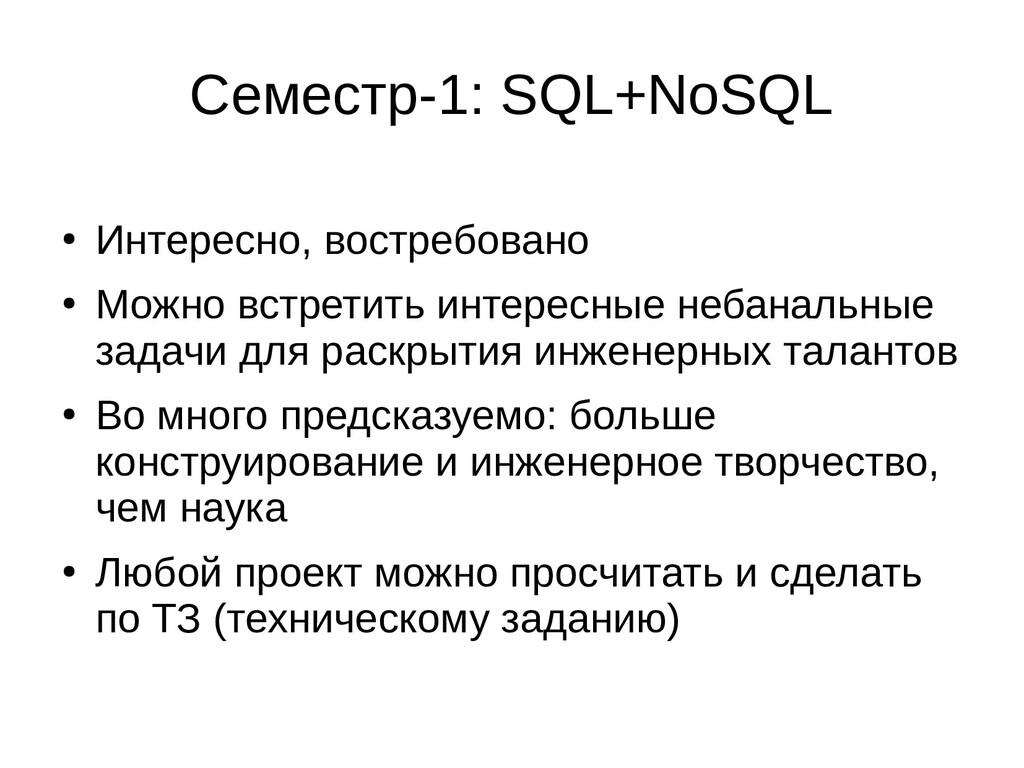Семестр-1: SQL+NoSQL ● Интересно, востребовано ...