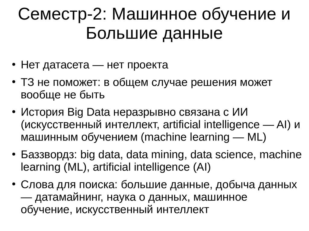 Семестр-2: Машинное обучение и Большие данные ●...