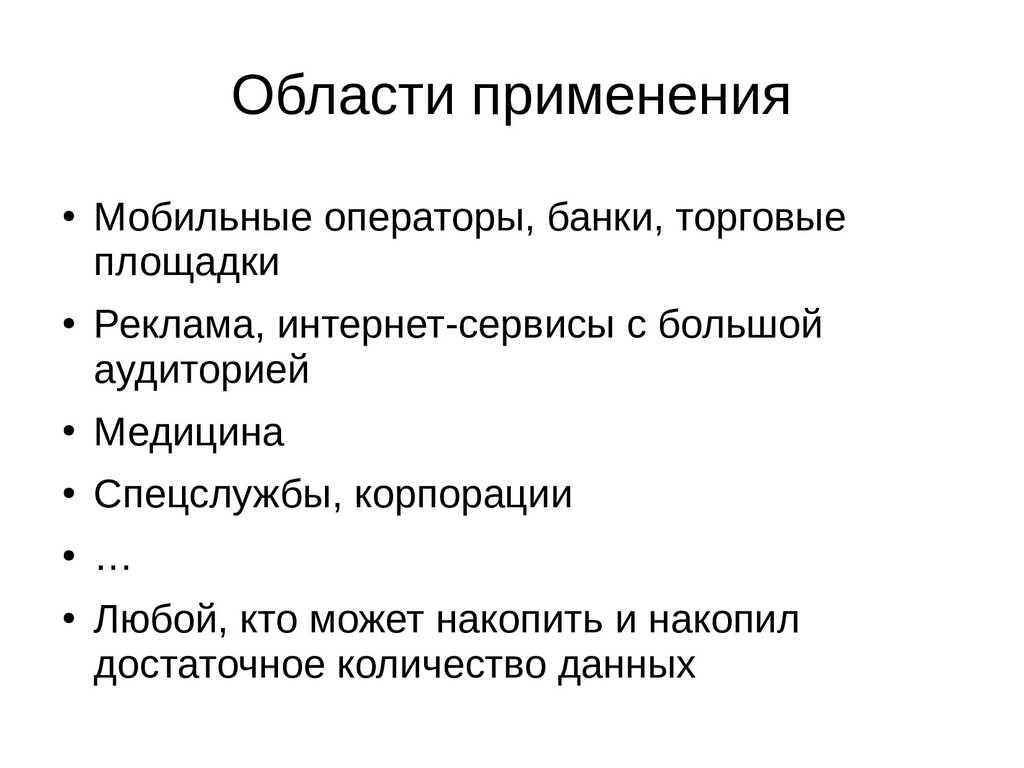Области применения ● Мобильные операторы, банки...