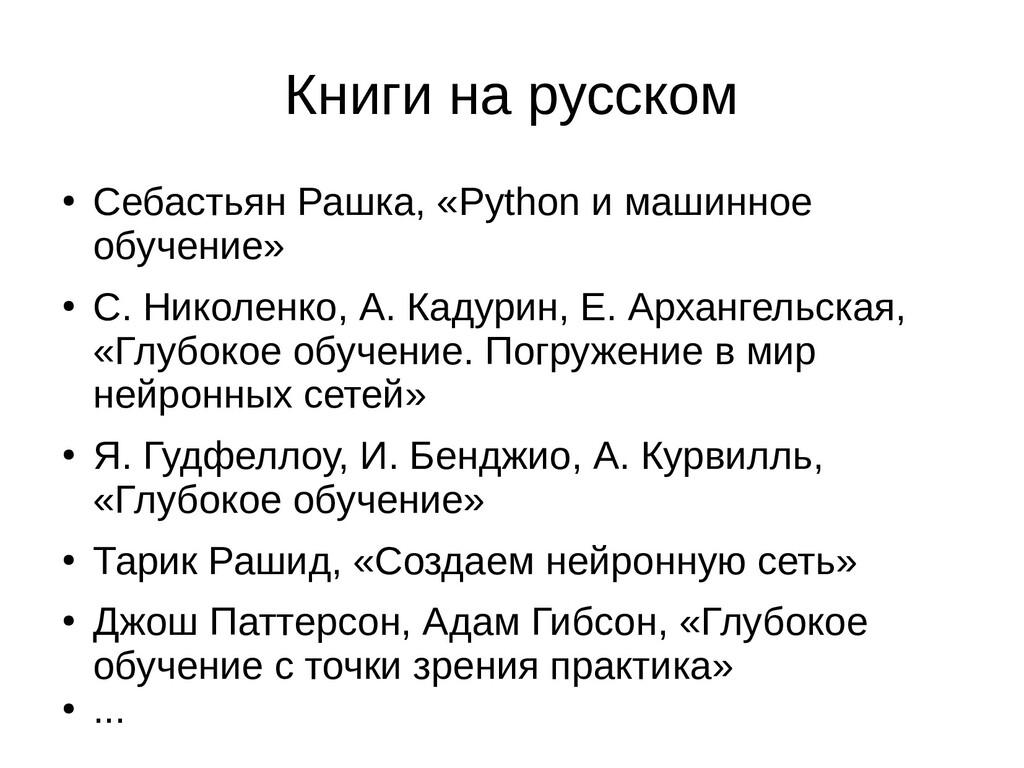 Книги на русском ● Себастьян Рашка, «Python и м...