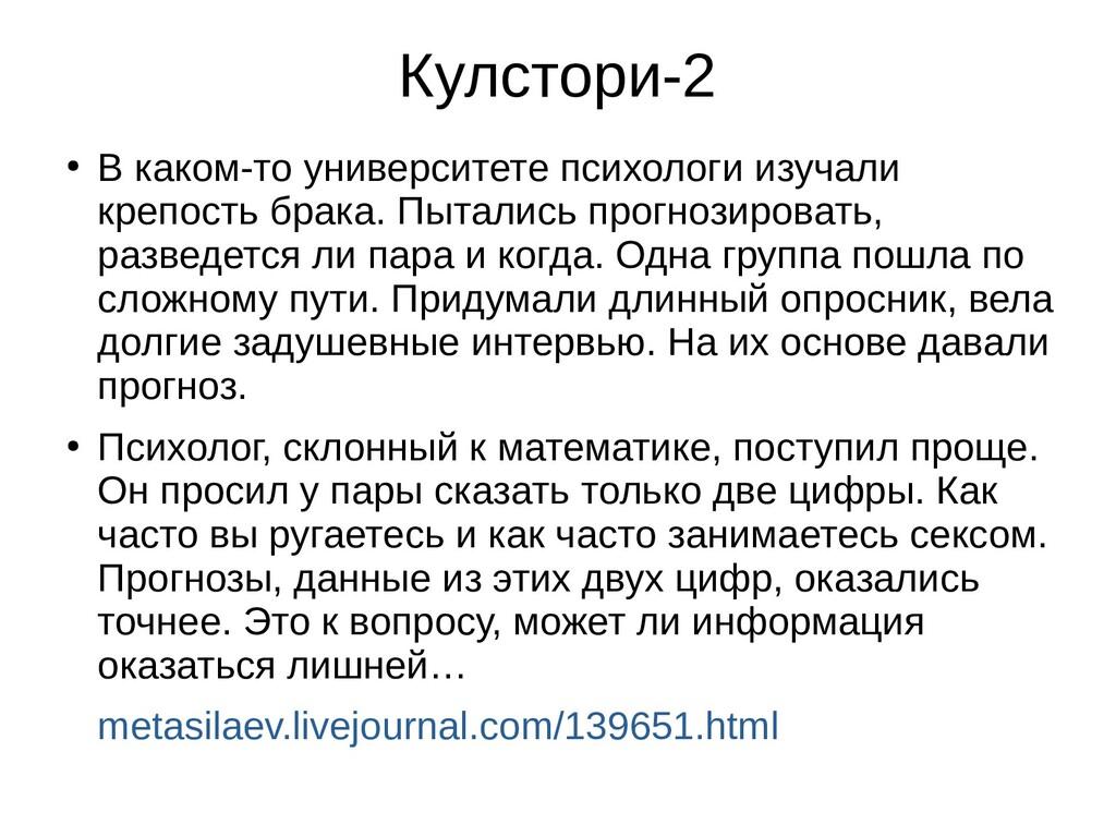 Кулстори-2 ● В каком-то университете психологи ...