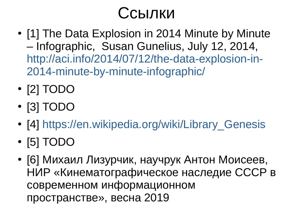 Ссылки ● [1] The Data Explosion in 2014 Minute ...