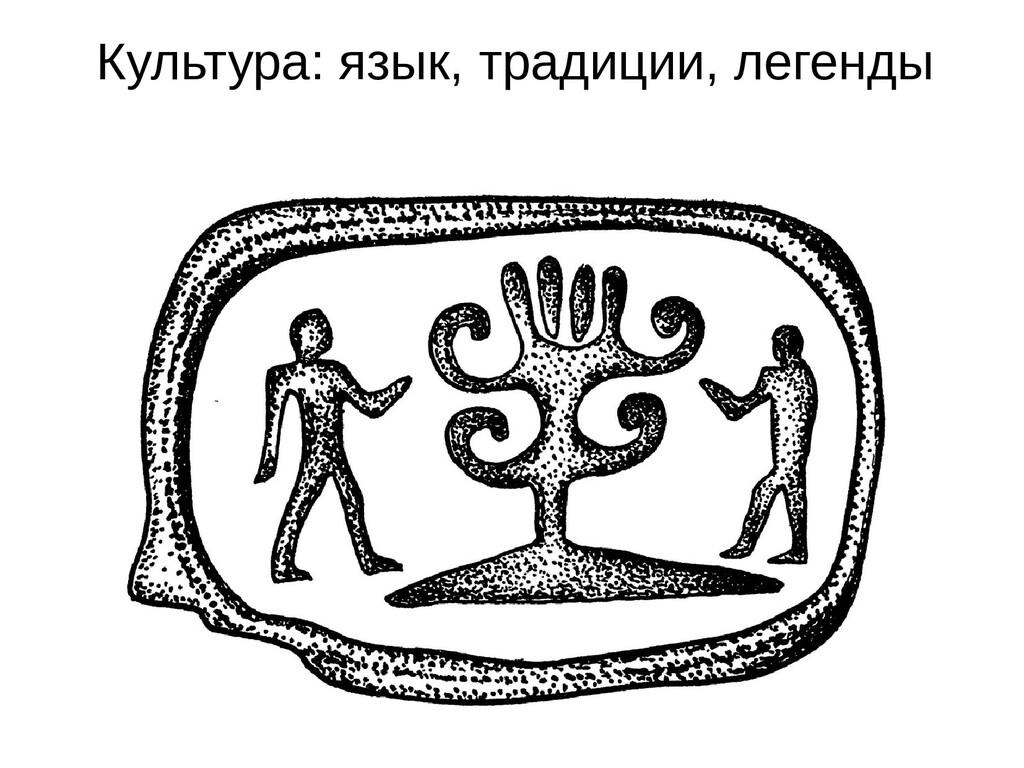 Культура: язык, традиции, легенды
