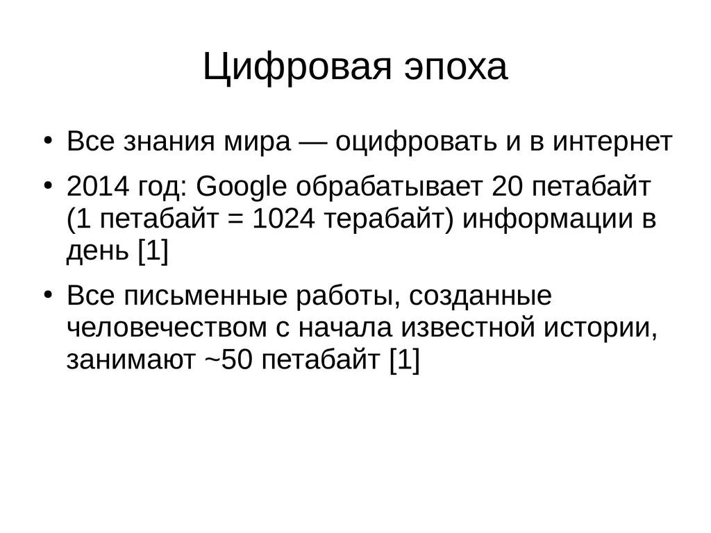 Цифровая эпоха ● Все знания мира — оцифровать и...