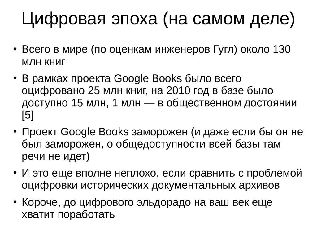 Цифровая эпоха (на самом деле) ● Всего в мире (...