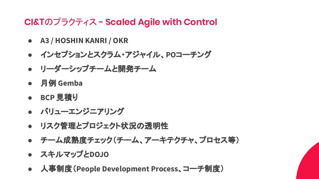 CI&Tのプラクティス - Scaled Agile with Control ● A3 / ...