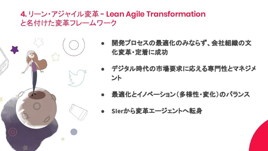 4. リーン・アジャイル変革 - Lean Agile Transformation と名付け...