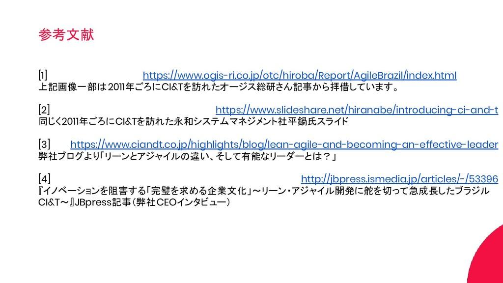 参考文献 [1] https://www.ogis-ri.co.jp/otc/hiroba/R...