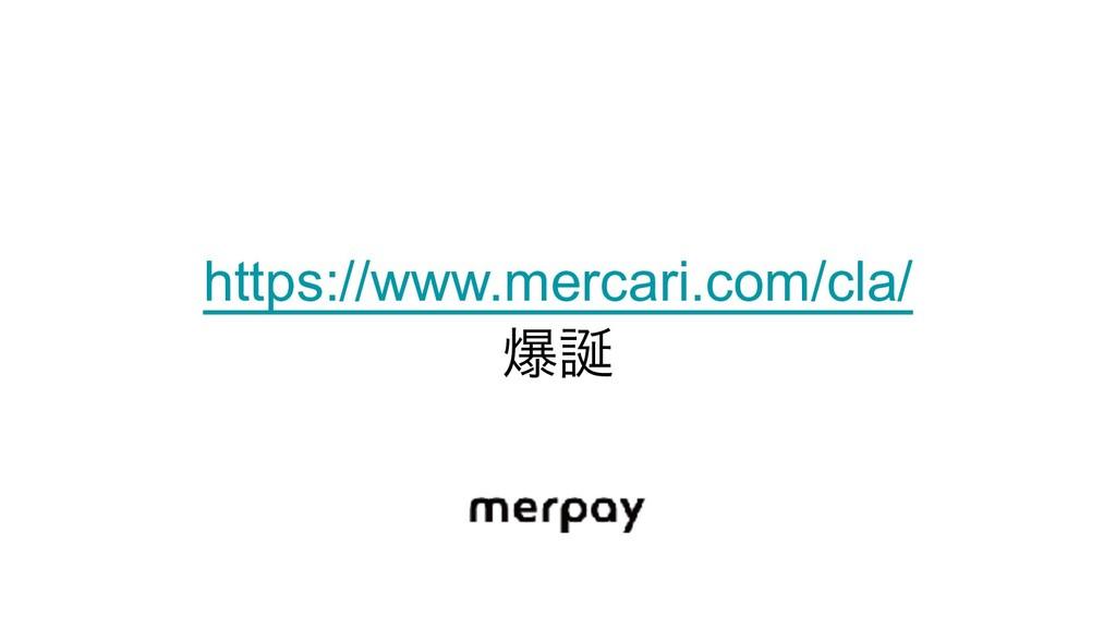 https://www.mercari.com/cla/ ര
