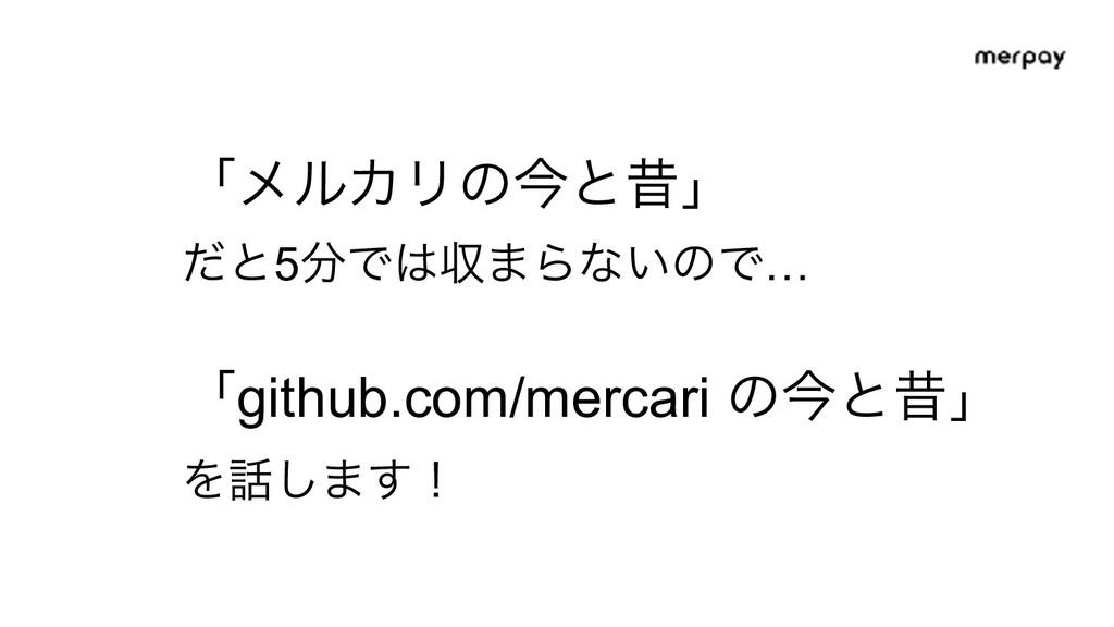 ʮϝϧΧϦͷࠓͱੲʯ ͩͱ5Ͱऩ·Βͳ͍ͷͰ… ʮgithub.com/mercari ͷ...