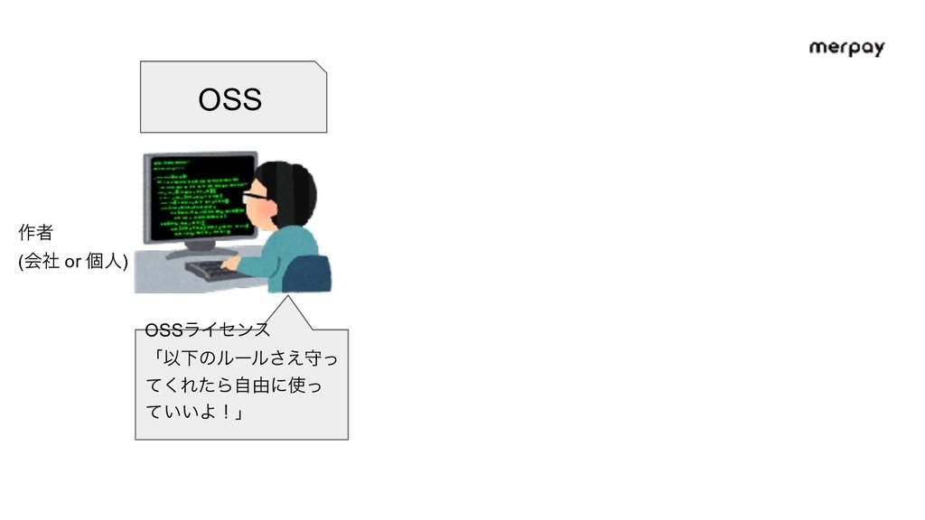 OSS ࡞ऀ (ձࣾ or ݸਓ) OSSϥΠηϯε ʮҎԼͷϧʔϧ͑͞कͬ ͯ͘ΕͨΒࣗ༝ʹ...