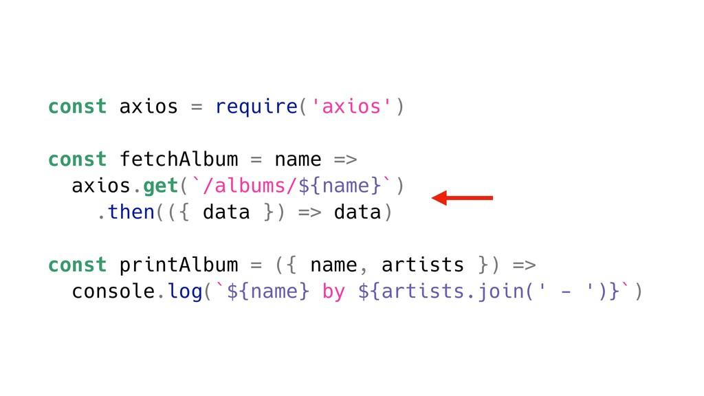 const axios = require('axios') const fetchAlbum...
