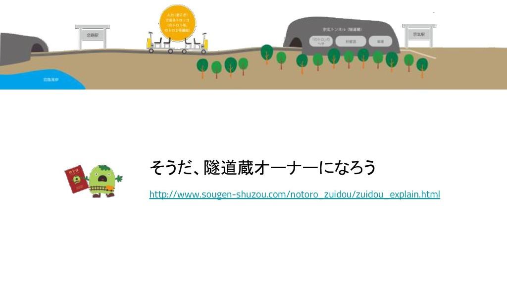 そうだ、隧道蔵オーナーになろう http://www.sougen-shuzou.com/no...