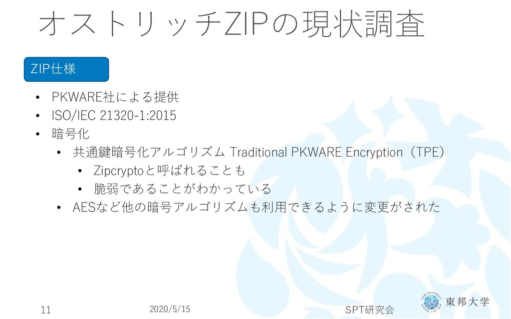 オストリッチZIPの現状調査 ZIP仕様 • PKWARE社による提供 • ISO/IEC 2...