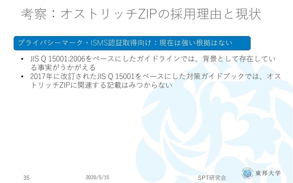 考察:オストリッチZIPの採用理由と現状 2020/5/15 SPT研究会 35 プライバシー...