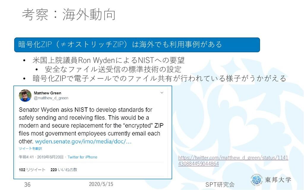 考察:海外動向 2020/5/15 SPT研究会 36 暗号化ZIP(≠オストリッチZIP)は...